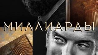 Миллиарды S01 EP03 Ямтайм