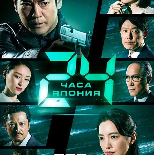 24 часа: Япония S01 EP09