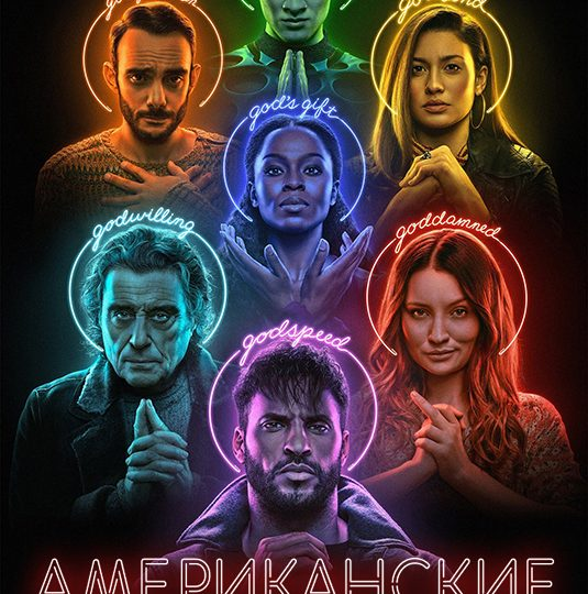 Американские боги S03 EP08
