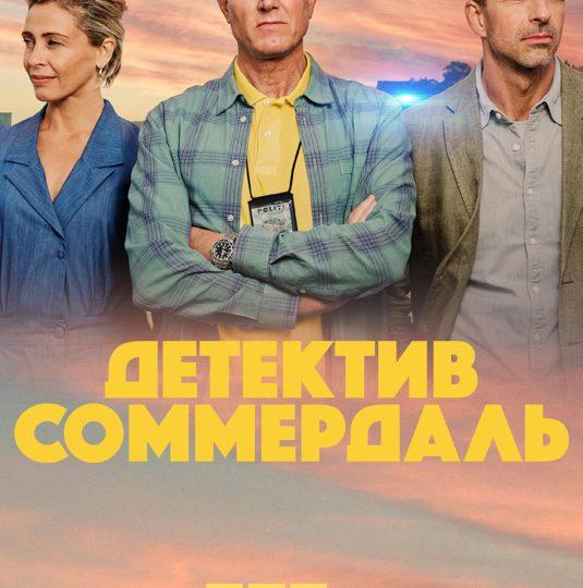Детектив Соммердаль S02 EP03